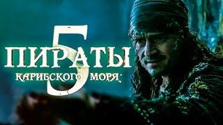 Пираты Карибского моря 5: Мертвецы не рассказывают сказки [Обзор] / [Трейлер 4 на русском]