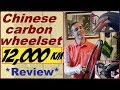 Chinese carbon wheels- 12,000km! review