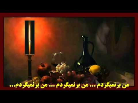 Gipsy Kings - No volvere[Amor Mio] -With Persian Subtitle