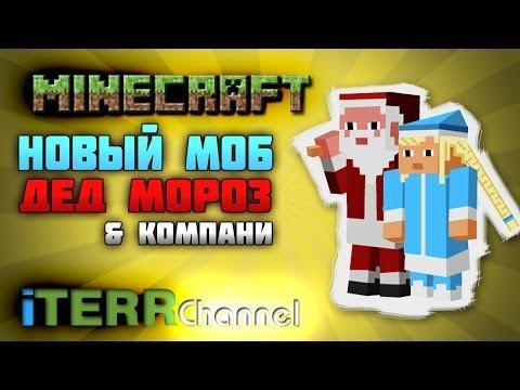 видео: Майнкрафт. Новый Моб. Дед Мороз & Компани.