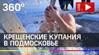 Крещенские купания по всему Подмосковью. Прямая трансляция