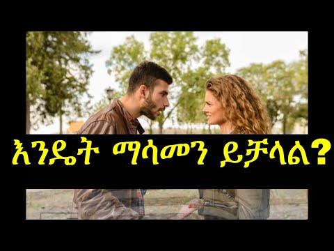 Ethiopia: ጠላትን ማስወገጃ አስገራሚ  መንገድ |ከመጻሕፍት| Ethioscience From Asres Ayele