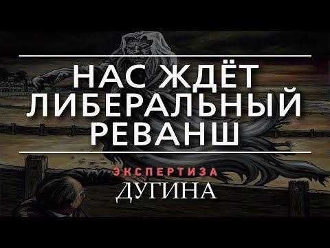 Александр Дугин. После