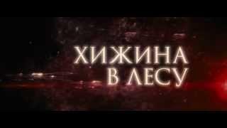 """""""Хижина в лесу"""" дублированный кинотеатральный трейлер"""