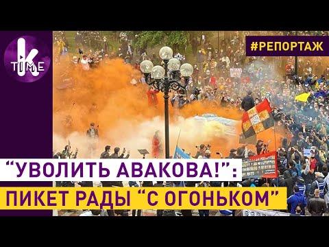 "Митинг против Авакова: горящий ""бобик"" и Стерненко"