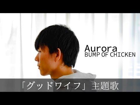 Aurora / BUMP OF CHICKEN 「グッドワイフ」主題歌 Mp3