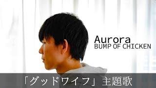 Gambar cover Aurora / BUMP OF CHICKEN 「グッドワイフ」主題歌 Covered by ぐりーんぴーす