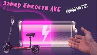 Реальная емкость АКБ kugoo m4 pro 16-18 AH