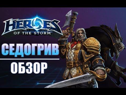 видео: heroes of the storm: cЕДОГРИВ. Обзор персонажа.