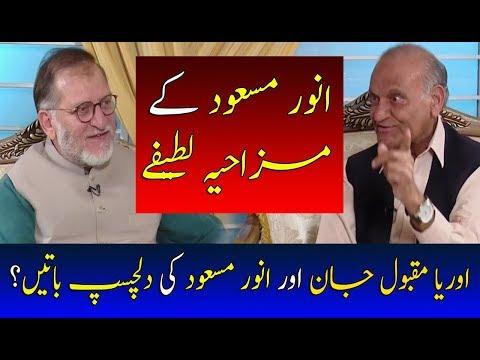 Harf E Raaz With Orya Maqbool Jaan | 12 December 2017 | Neo News