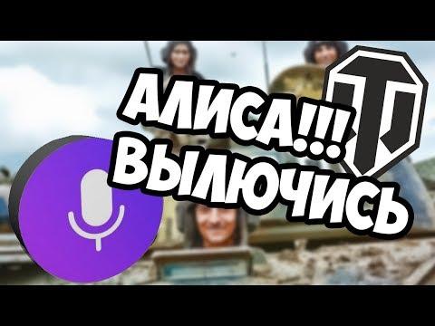 Яндекс Алиса в Wot. (ролевая МАФИЯ в мире танков 3)