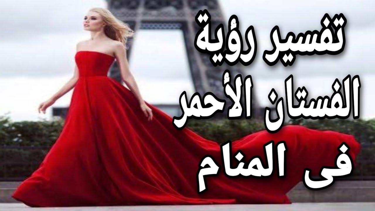تفسير رؤية الفستان السماوى فى المنام ما معنى الفستان النيلى فى الحلم Youtube
