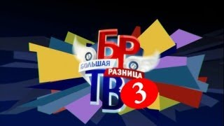 Новая Большая разница ТВ выпуск 3 от 5.05 2013 год