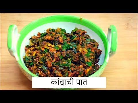 कांद्याची पात सुकी भाजी चवदार आणि टेस्टी | Spring Onion | Maharahtrian Recipe | By Anita Kedar