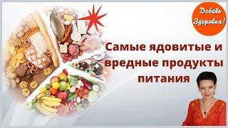 постер к видео Не ешьте это! Вредные для организма продукты
