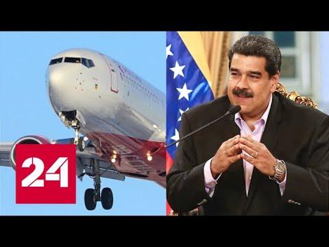 У Мадуро появилось