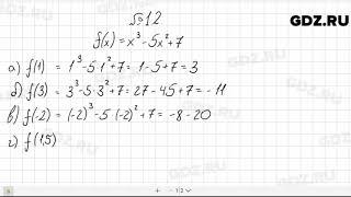 № 1.2- Алгебра 10-11 класс Мордкович