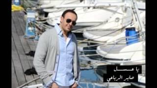 Saber alrbaaei - ya asal - صابر الرباعي - يا عسل