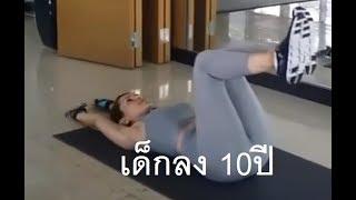 เด็กลง10ปี แอน ทองประสม ออกกำลังกายอย่างสม่ำเสมอ (42แต่หุ่นนางแซ่บเว่อร์)