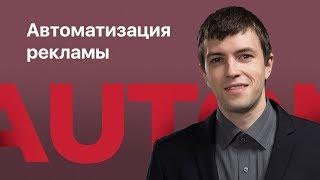 Автоматизация рекламы   Обучение рекламным технологиям в Сколково