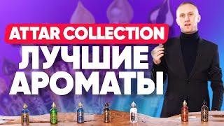 Download Attar Collection | Лучшие восточные ароматы