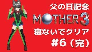 [LIVE] 【父の日記念#6(完)】マザー3耐久配信!エンディングまで寝るんじゃない!【クゥChannel】