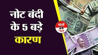 PM मोदी की नोटबंदी के ये पांच बड़े कारण जानकर आप  हैरान रह जाएंगे
