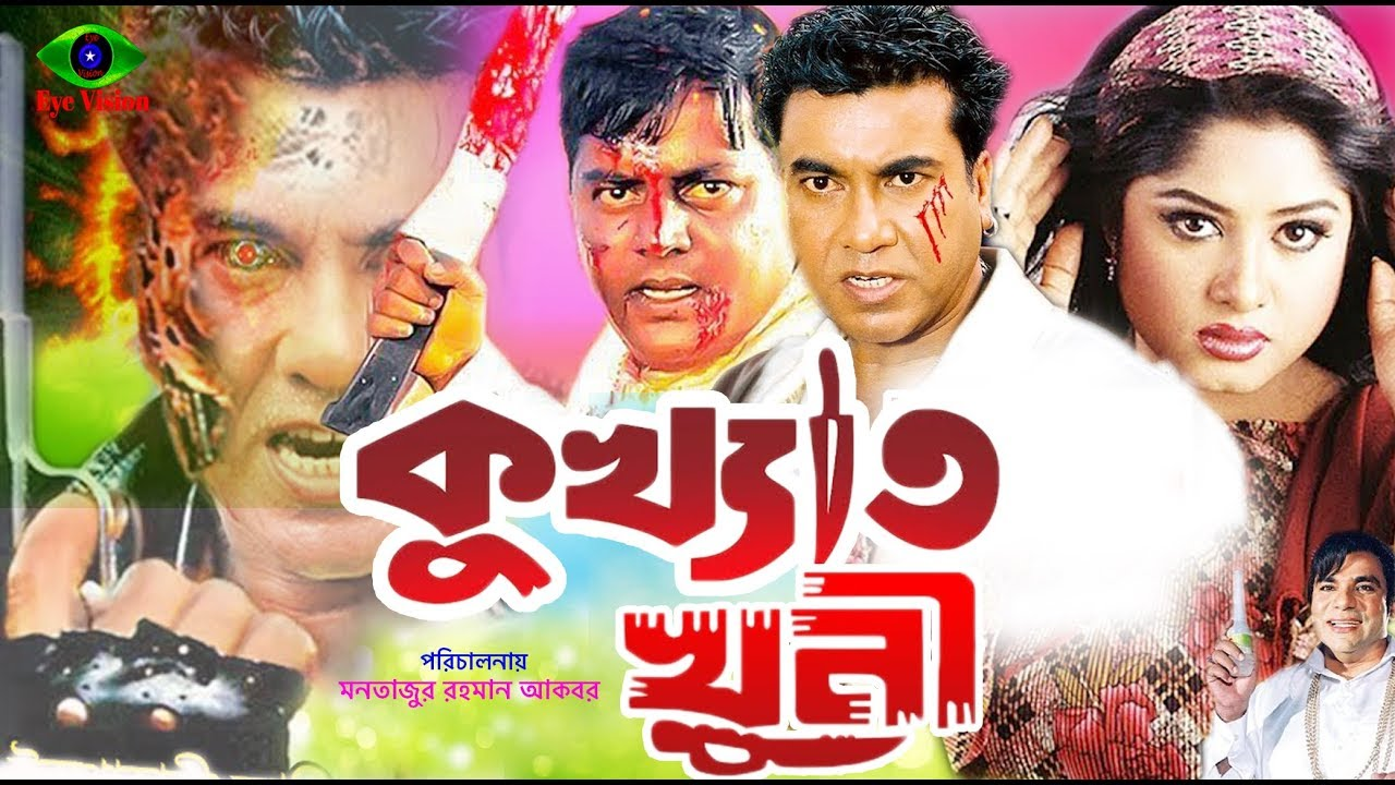 Bangla Full Movie  Kukkhato Khuni  Manna  Dipjol -2359