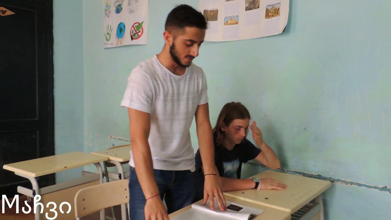 როცა მასწავლებელს  გამორჩეულად უყვარს ერთი მოსწავლე