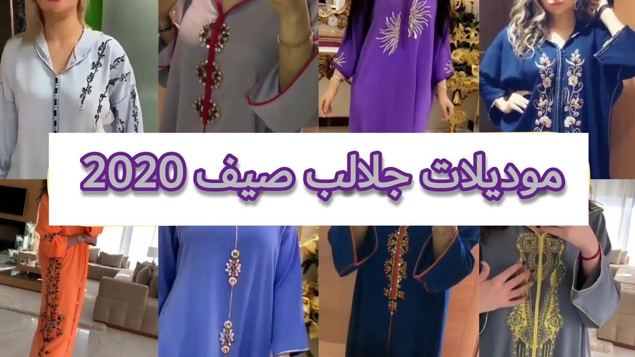 احدث موديلات جلالب رمضان 2020 ? ?