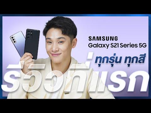 รีวิวแรก เปิดตัว Galaxy S21 Series 5G สุดยอดกล้องสมาร์ทโฟน ทำคอนเทนต์ได้เกินคาดในทุกๆวัน