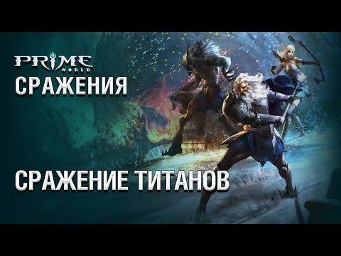 видео: Сражение Титанов. Первый бой из трёх!