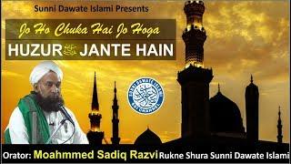 Gambar cover Huzoorﷺ Jante Hai | Sadiq Razvi | New Bayan