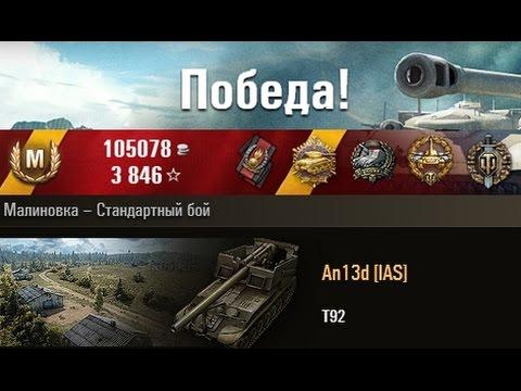 Т-92  Краш-тест соперника. Малиновка – Стандартный бой. (WOT 0.9.1 Full HD)