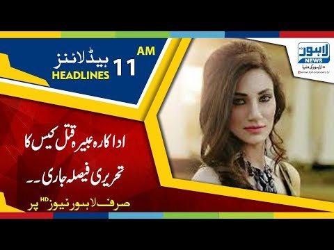 11 AM Headlines Lahore News HD - 14 March 2018
