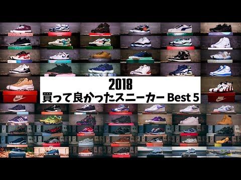 【スニーカー】2018年買って良かったスニーカーBest5!!