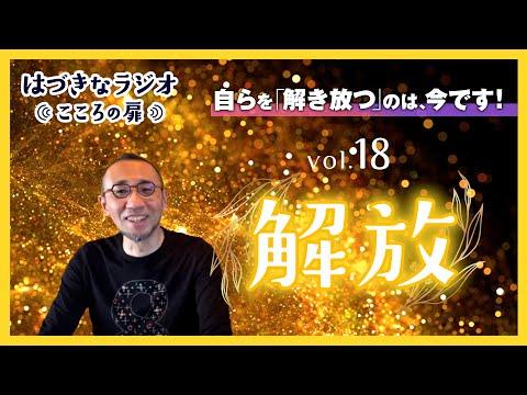 『はづきなラジオ』 こころの扉 vol.18「解放」