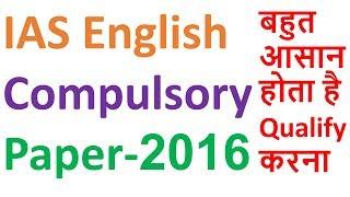IAS ENGLISH COMPULSORY PAPER-2016//बहुत...