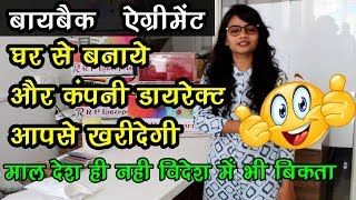 कंपनी पूरा माल खरीदेगी, small business with buyback agreement, small business idea, velvet pencil