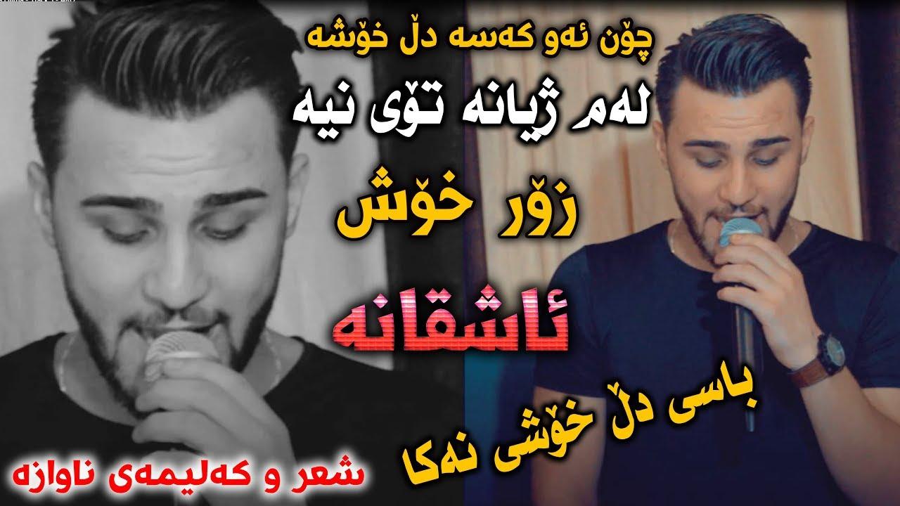 Ozhin Nawzad (Chon Aw Kasa Dl Xosha) saliady Hama Eljima - Track 3 - ARO