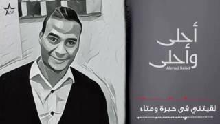 أحمد سعيد - عكس بعض (نجومي) Ahmed Saied - Aks Baad