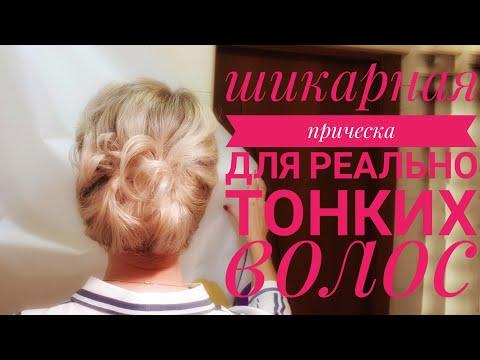 Прическа на тонкие волосы средней длины своими руками