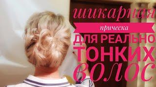 видео: Шикарная прическа для реально тонких волос. Секретное средство для укладки.