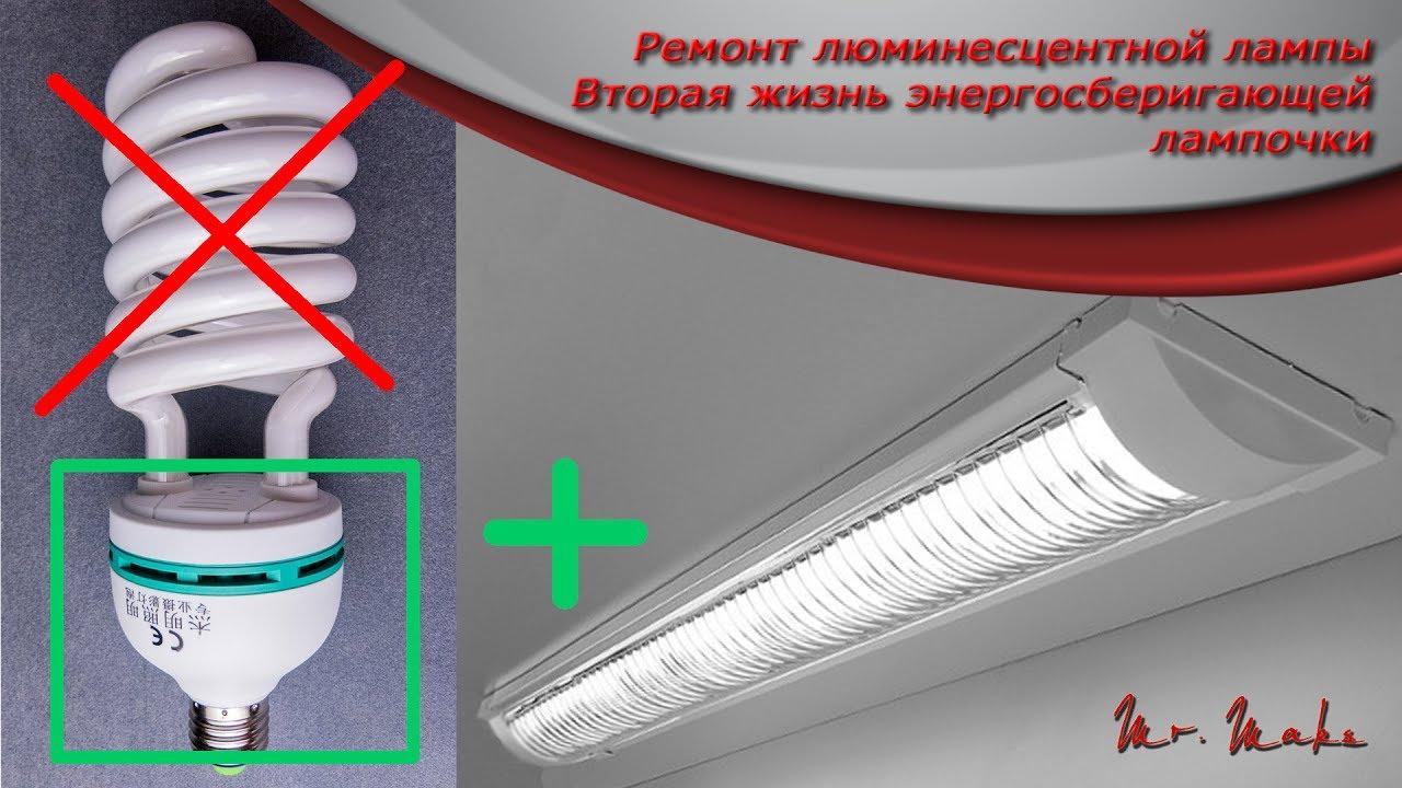 Ремонт светильника дневного света. Вторая жизнь энергосберегающей лампочки.