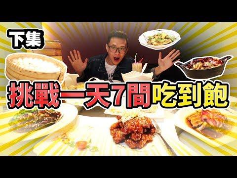 大胃王挑戰吃到飽!中友百貨美食馬拉松!( 下)從早吃到晚!環遊世界!香港、日本、韓國、泰國、義大利、上海、四川!丨MUKBANG Taiwan Big Eater Challenge Food|大食い