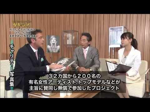 賢者の選択ティファニーTiffany 代表取締役 社長対談テレビ番組 Japanese company president interview CEO TV