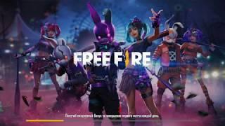 🎃⛔ Free Fire Russia League Season ( Снежный Край) 🎃⛔
