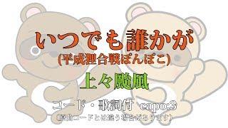 『いつでも誰かが/上々颱風』宅録カバー曲 弾き語り用コード歌詞付き(...