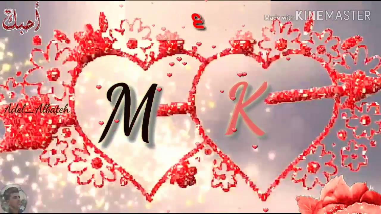 حالات حرف M و K حالات حب رومنسية عشاق حرف M اجمل حالات حب حرف K و M Youtube