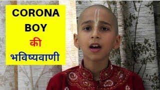 CORONA BOY की भविष्यवाणी/ SHORT INDIAN REMEDIES